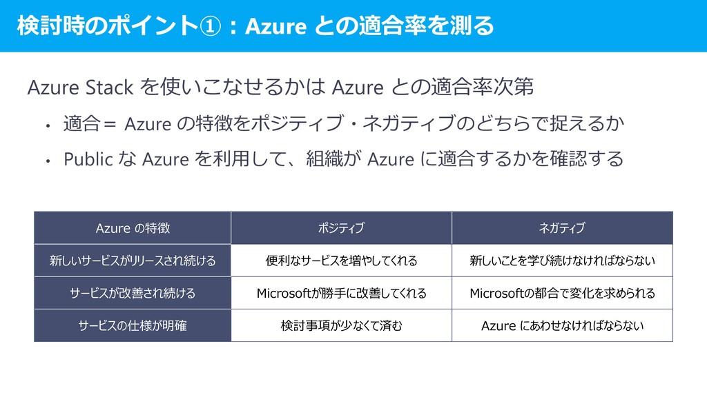 検討時のポイント①:Azure との適合率を測る Azure Stack を使いこなせるかは ...