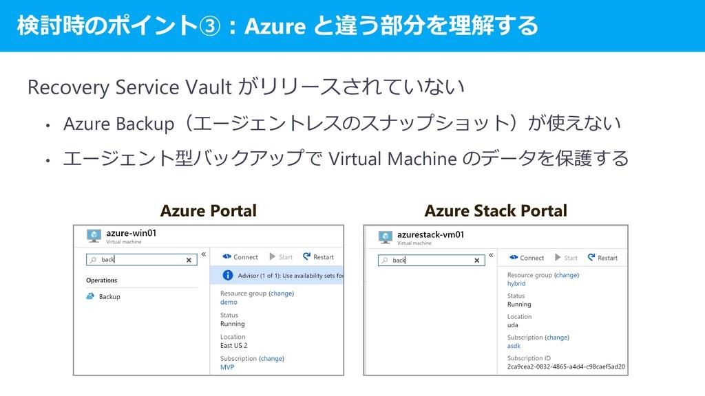 検討時のポイント③:Azure と違う部分を理解する Recovery Service Vau...