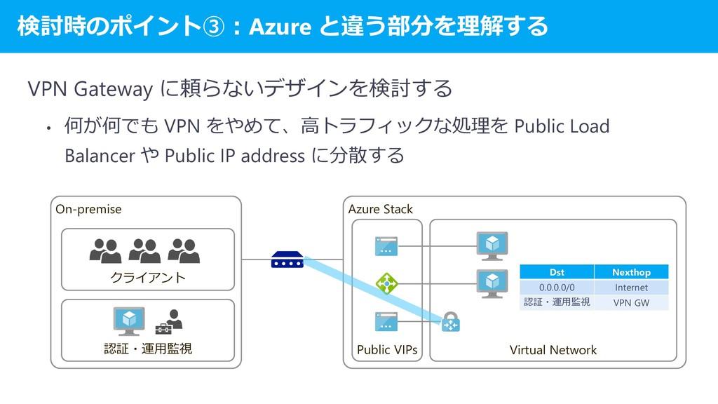 検討時のポイント③:Azure と違う部分を理解する VPN Gateway に頼らないデザイ...