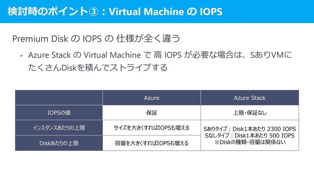 検討時のポイント③:Virtual Machine の IOPS Premium Disk の...