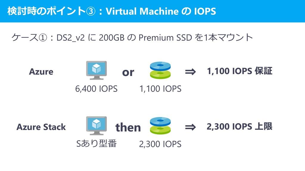 検討時のポイント③:Virtual Machine の IOPS ケース①:DS2_v2 に ...