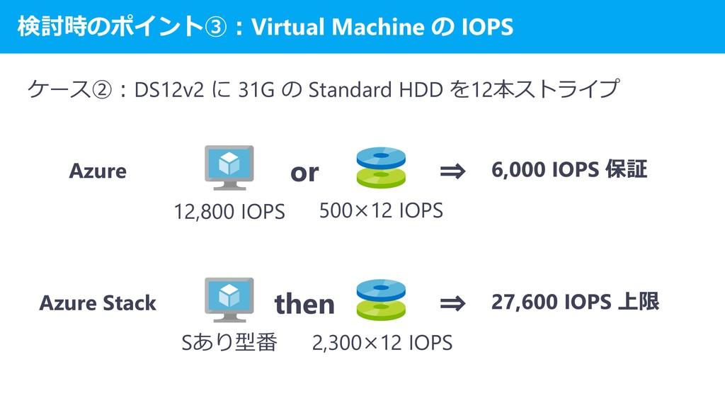 検討時のポイント③:Virtual Machine の IOPS ケース②:DS12v2 に ...