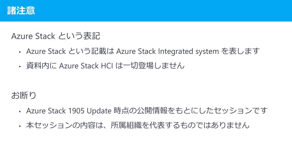 諸注意 Azure Stack という表記 • Azure Stack という記載は Azur...