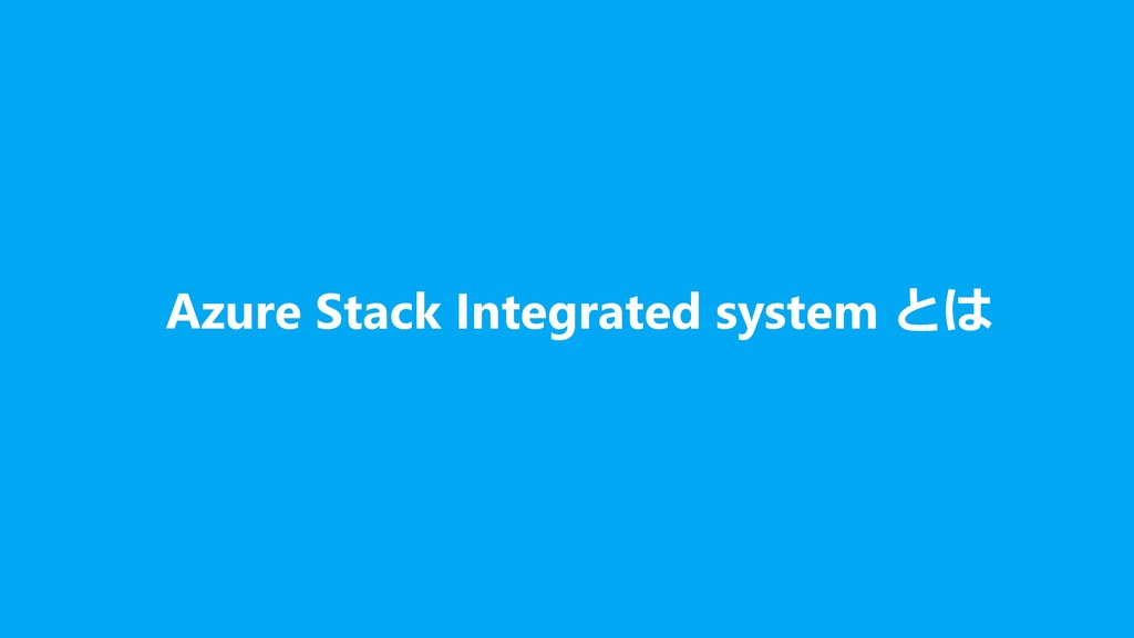 Azure Stack Integrated system とは