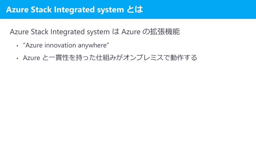 Azure Stack Integrated system とは Azure Stack In...