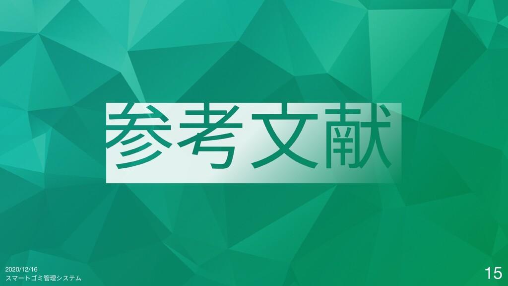2020/12/16 スマートゴミ管理システム 15