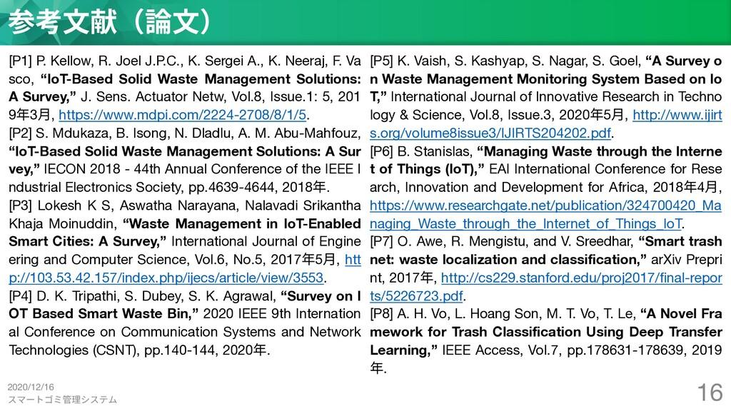 スマートゴミ管理システム 16 参考⽂献(論⽂) [P1] P. Kellow, R. Joe...