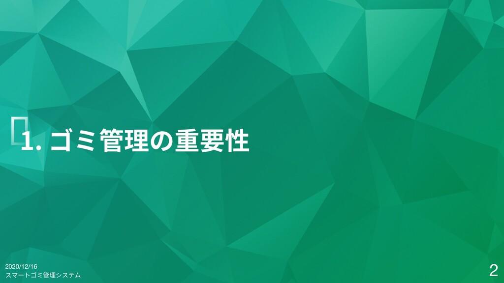 1. ゴミ管理の重要性 スマートゴミ管理システム 2 2020/12/16