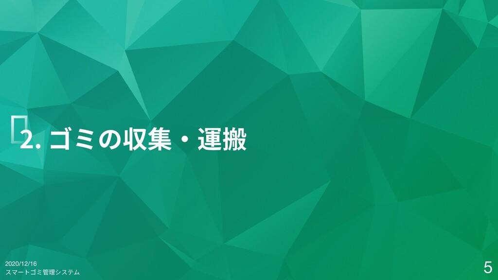2. ゴミの収集・運搬 スマートゴミ管理システム 5 2020/12/16