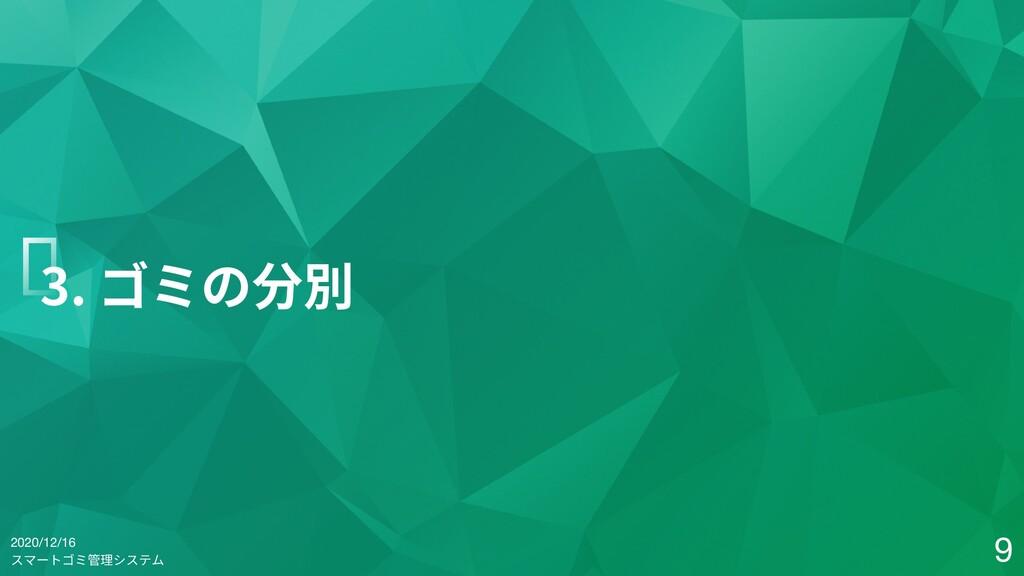 3. ゴミの分別 スマートゴミ管理システム 9 2020/12/16