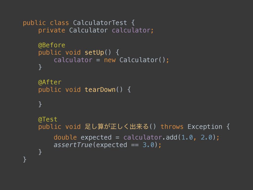 public class CalculatorTest { private Calculat...
