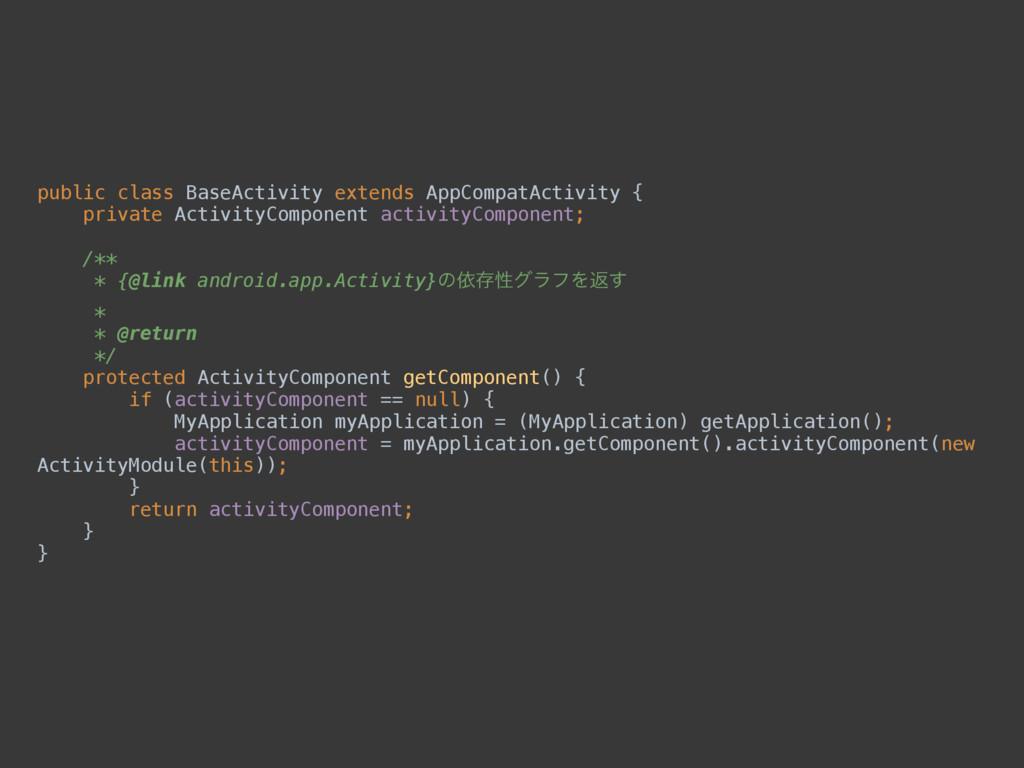 public class BaseActivity extends AppCompatActi...