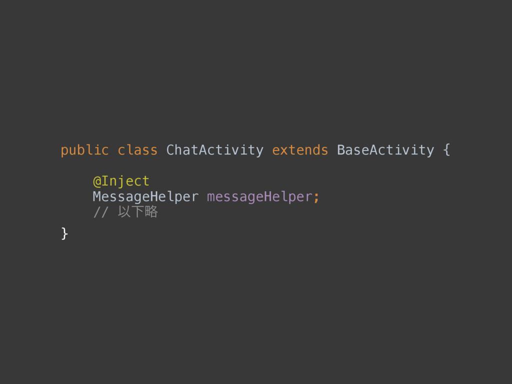 public class ChatActivity extends BaseActivity ...