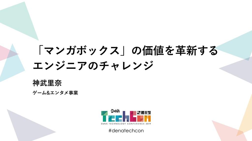 #denatechcon ʮϚϯΨϘοΫεʯͷՁΛֵ৽͢Δ ΤϯδχΞͷνϟϨϯδ ήʔϜ...