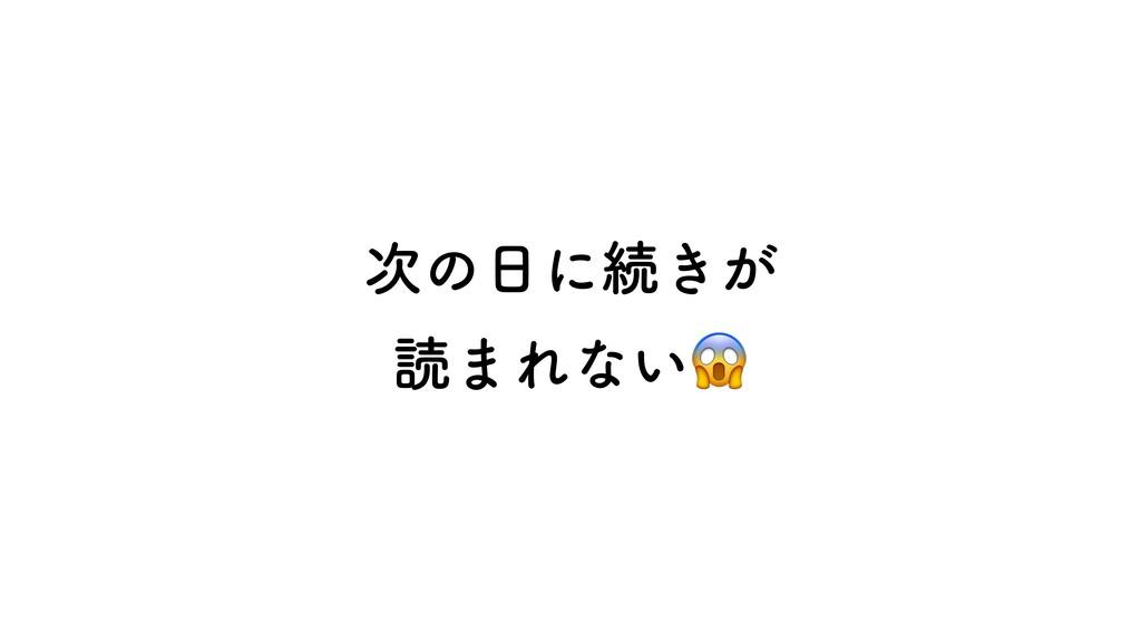 ͷʹଓ͖͕ ಡ·Εͳ͍)