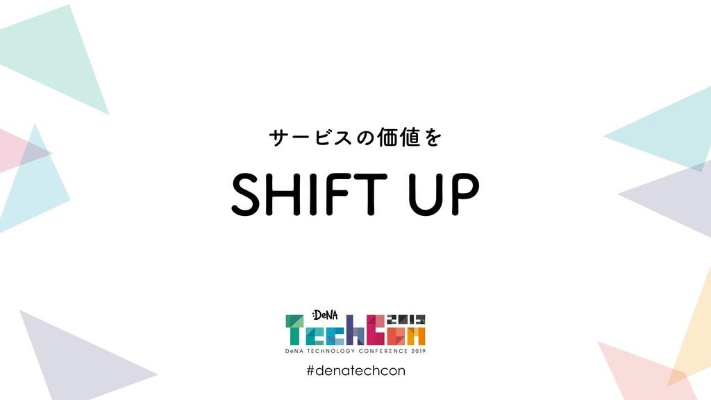 #denatechcon αʔϏεͷՁΛ 4)*'561