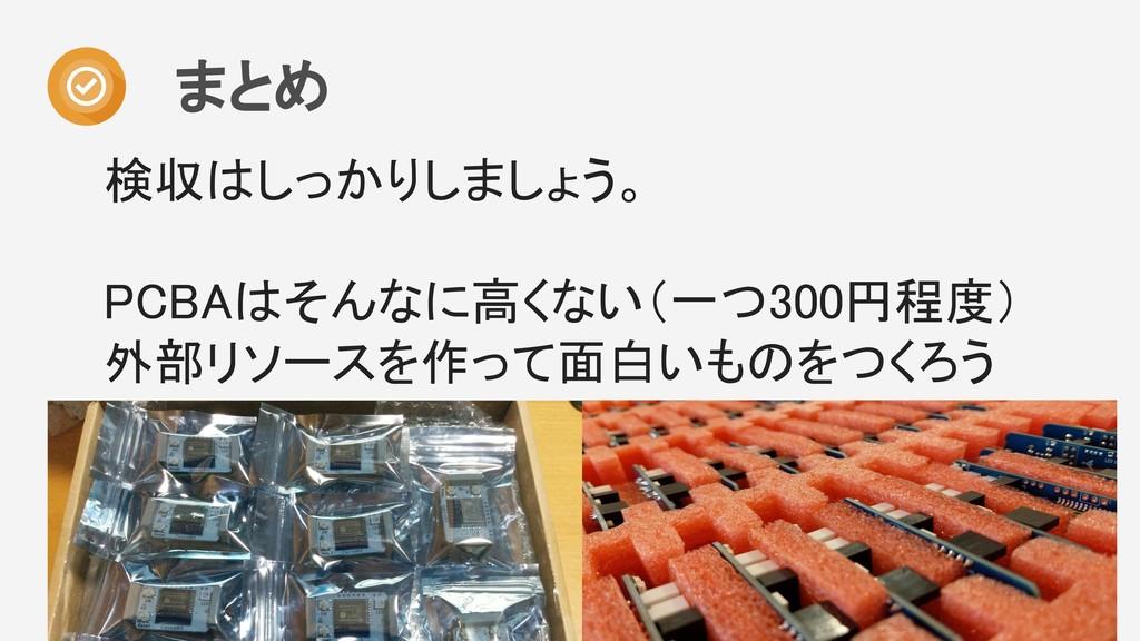 まとめ  検収はしっかりしましょう。  PCBAはそんなに高くない(一つ300円程度)...