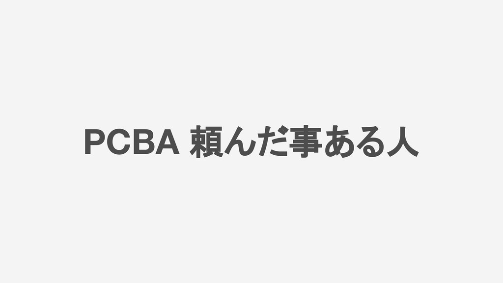 PCBA 頼んだ事ある人