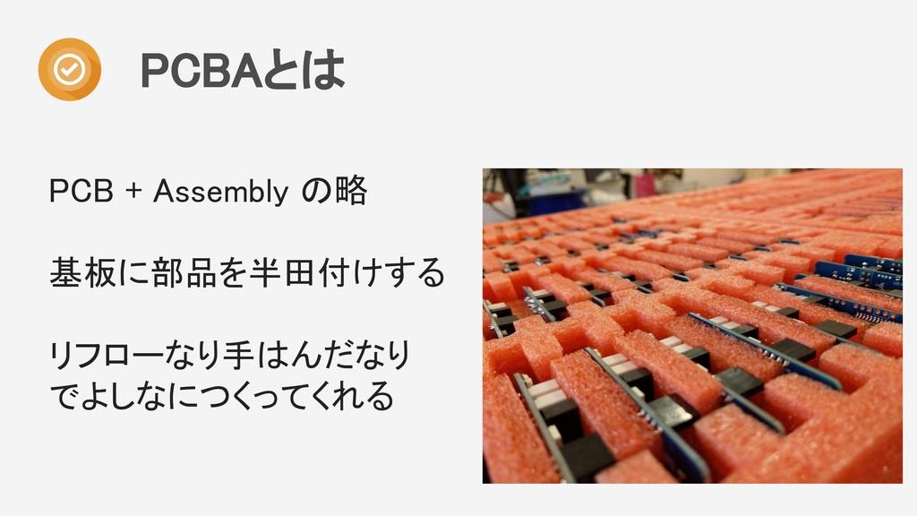 PCBAとは   PCB + Assembly の略  基板に部品を半田付けする ...