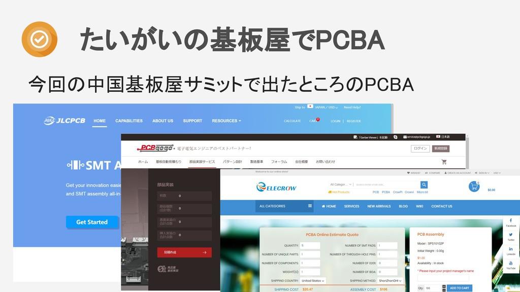たいがいの基板屋でPCBA  今回の中国基板屋サミットで出たところのPCBA