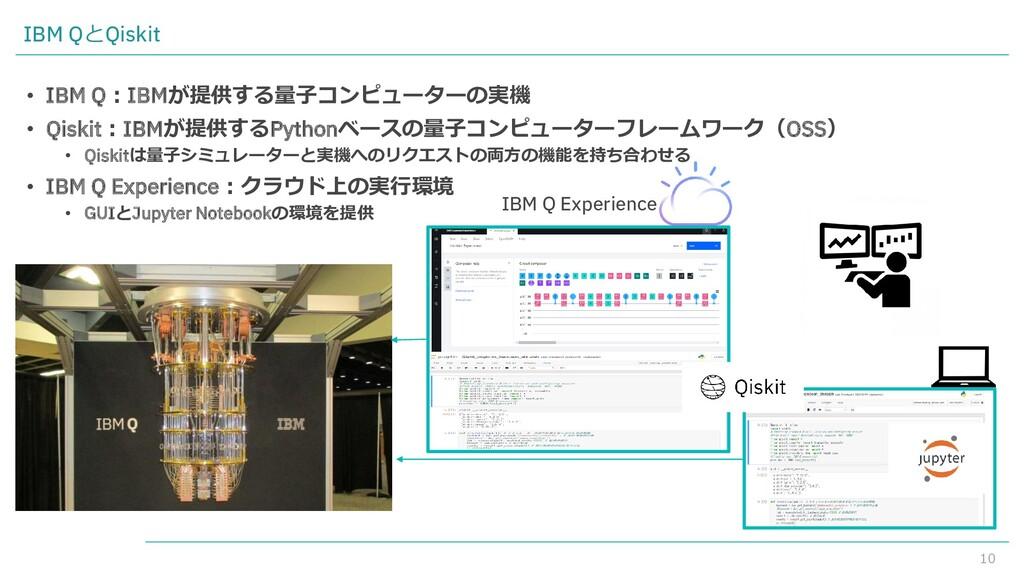 10 IBM QとQiskit • IBM Q:IBMが提供する量子コンピューターの実機 • ...