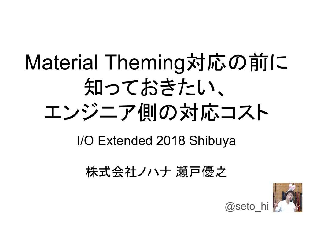 Material Theming対応の前に 知っておきたい、 エンジニア側の対応コスト I/O...