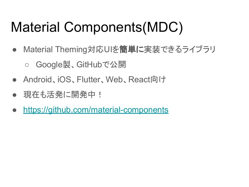 Material Components(MDC) ● Material Theming対応UI...