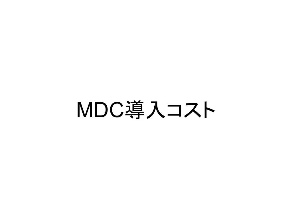 MDC導入コスト
