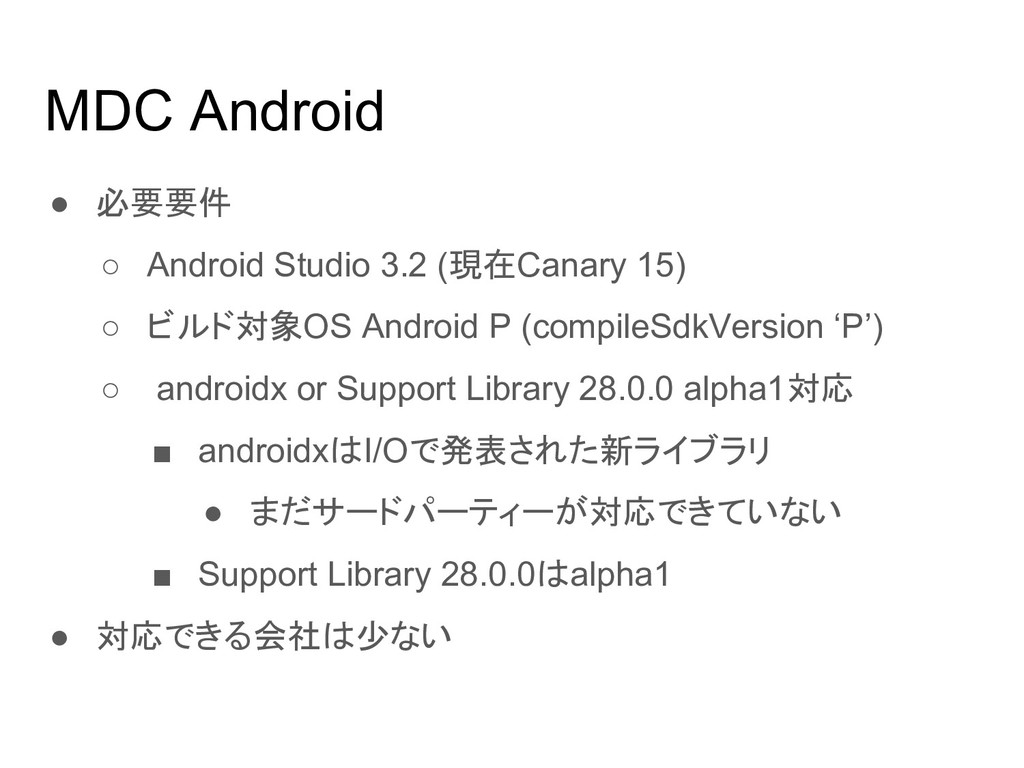 MDC Android ● 必要要件 ○ Android Studio 3.2 (現在Cana...