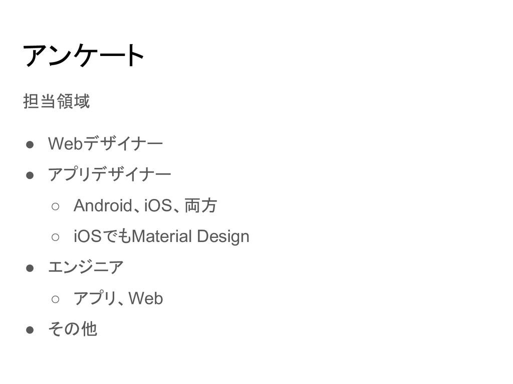 アンケート 担当領域 ● Webデザイナー ● アプリデザイナー ○ Android、iOS、...
