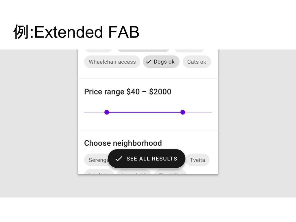 例:Extended FAB ●