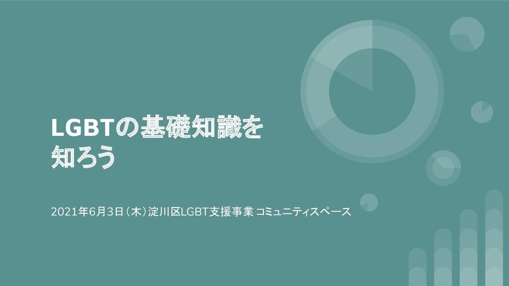 LGBTの基礎知識を 知ろう 2021年6月3日(木)淀川区LGBT支援事業 コミュニティスペ...