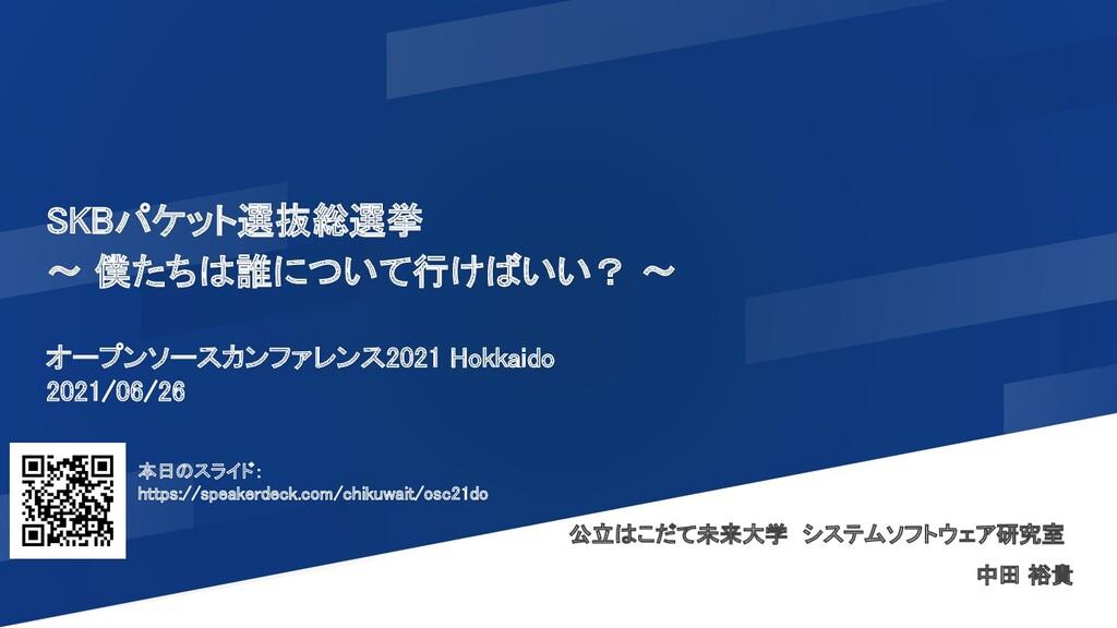 SKBパケット選抜総選挙 〜 僕たちは誰について行けばいい? 〜  オープンソースカンフ...