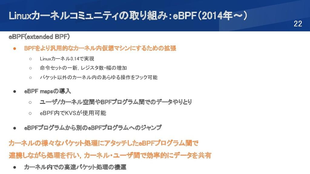 Linuxカーネルコミュニティの取り組み:eBPF(2014年~) 22 eBPF(ext...