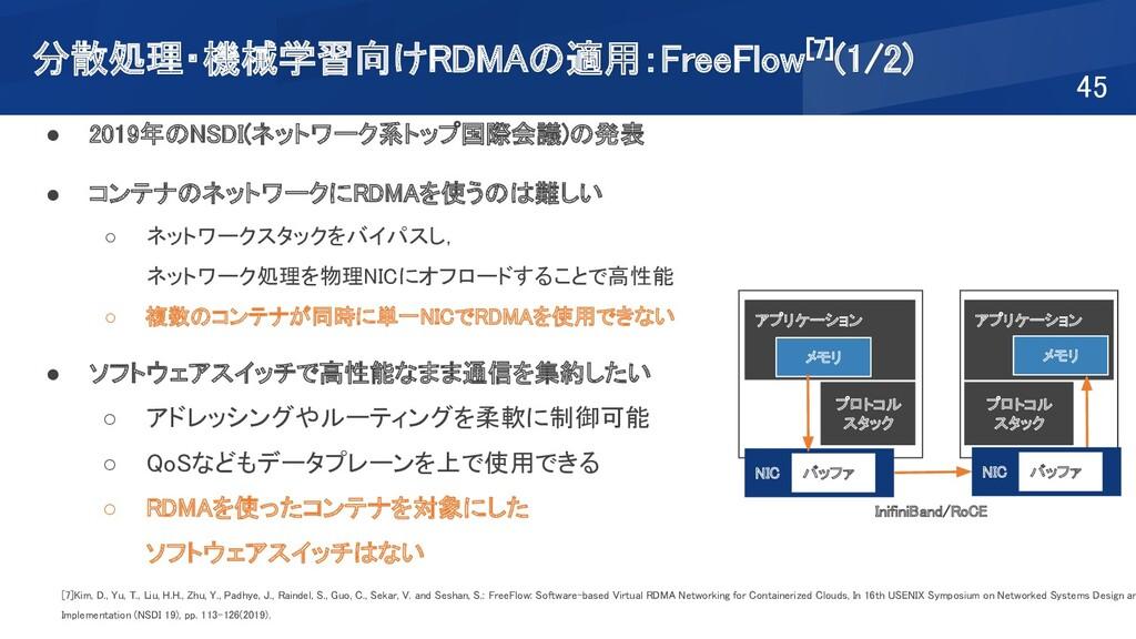 コンテナ 分散処理・機械学習向けRDMAの適用:FreeFlow[7](1/2) 45 ...