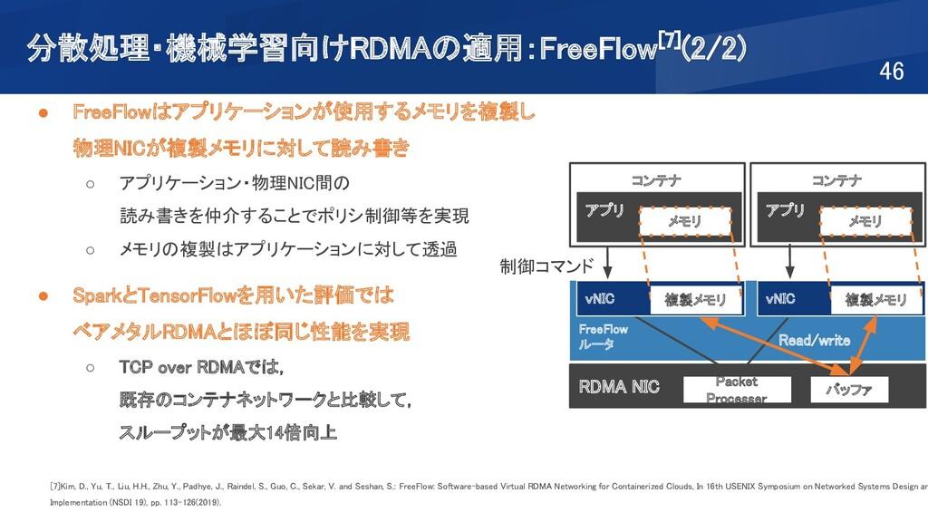 分散処理・機械学習向けRDMAの適用:FreeFlow[7](2/2) 46 ● Free...
