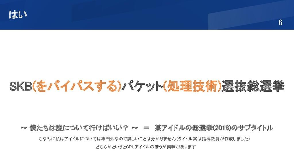 6    SKB(をバイパスする)パケット(処理技術)選抜総選挙  〜 僕たちは誰...