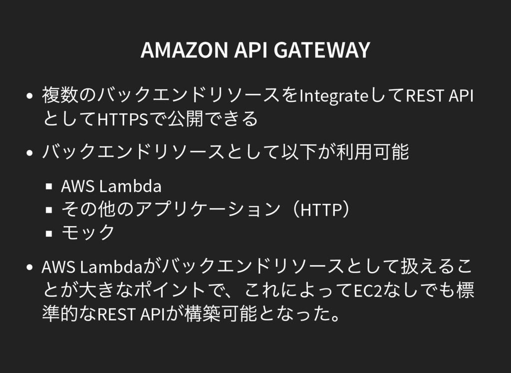 AMAZON API GATEWAY 複数のバックエンドリソー スをIntegrate してR...