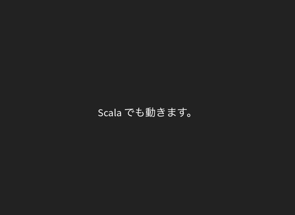 Scala でも動きます。