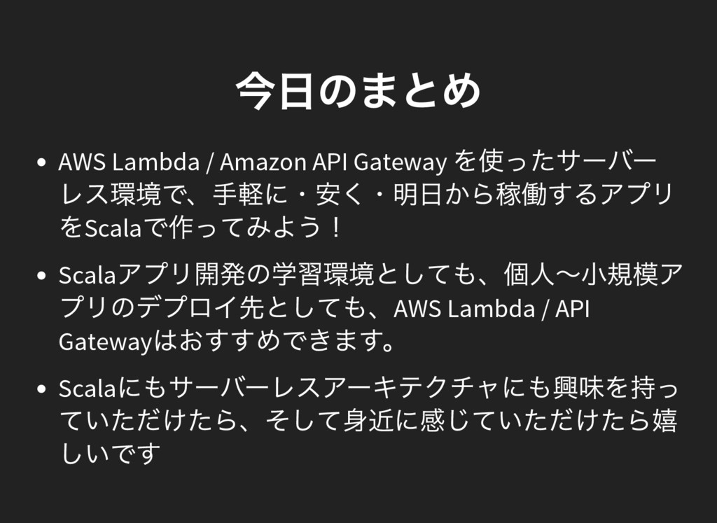 今日のまとめ AWS Lambda / Amazon API Gateway を使ったサー バ...
