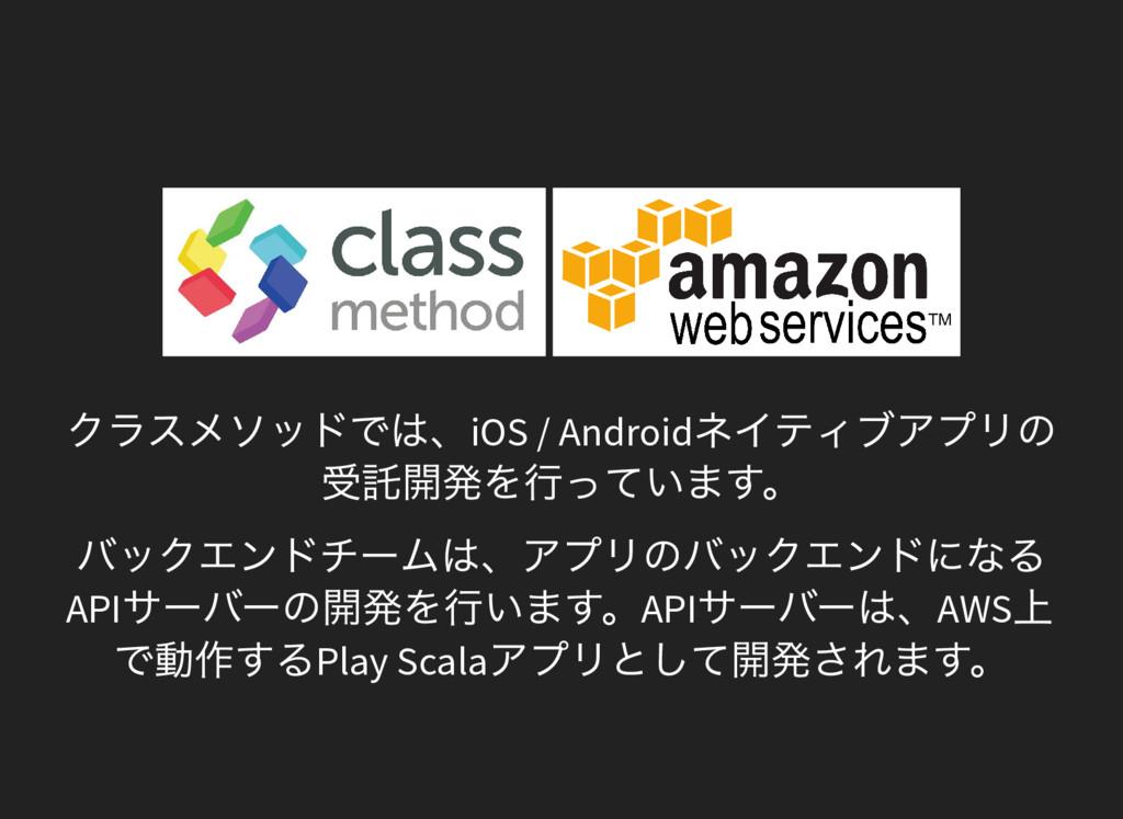 クラスメソッドでは、iOS / Android ネイティブアプリの 受託開発を行っています。 ...