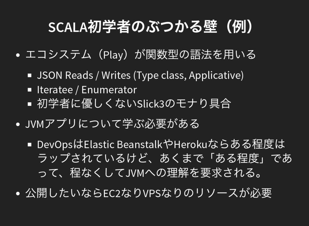 SCALA 初学者のぶつかる壁( 例) エコシステム(Play) が関数型の語法を用いる JS...