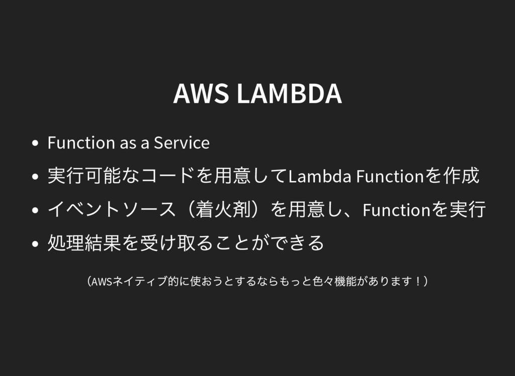 AWS LAMBDA Function as a Service 実行可能なコー ドを用意して...