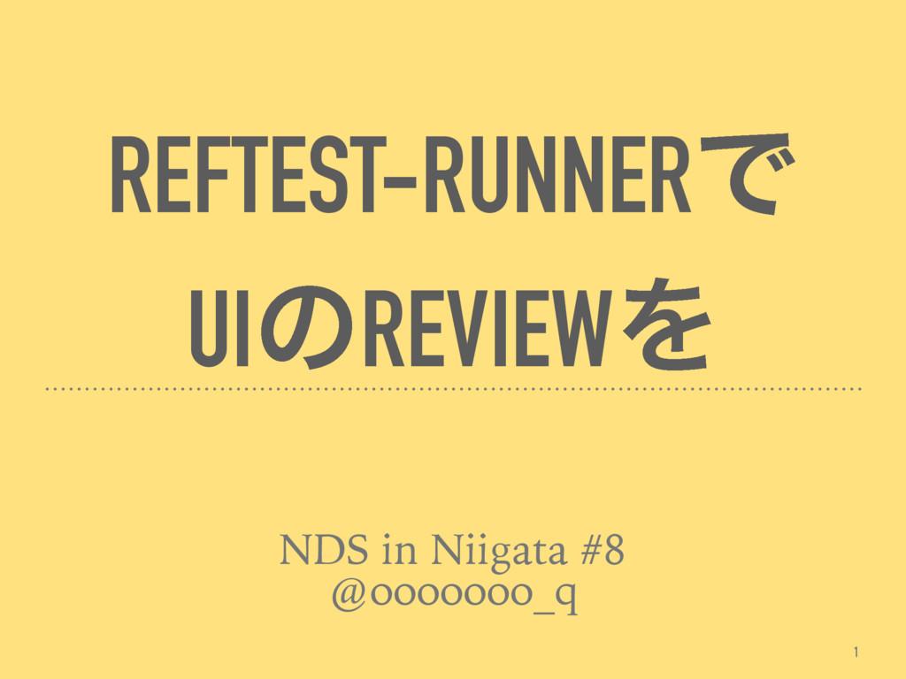 REFTEST-RUNNERͰ UIͷREVIEWΛ NDS in Niigata #8 @o...