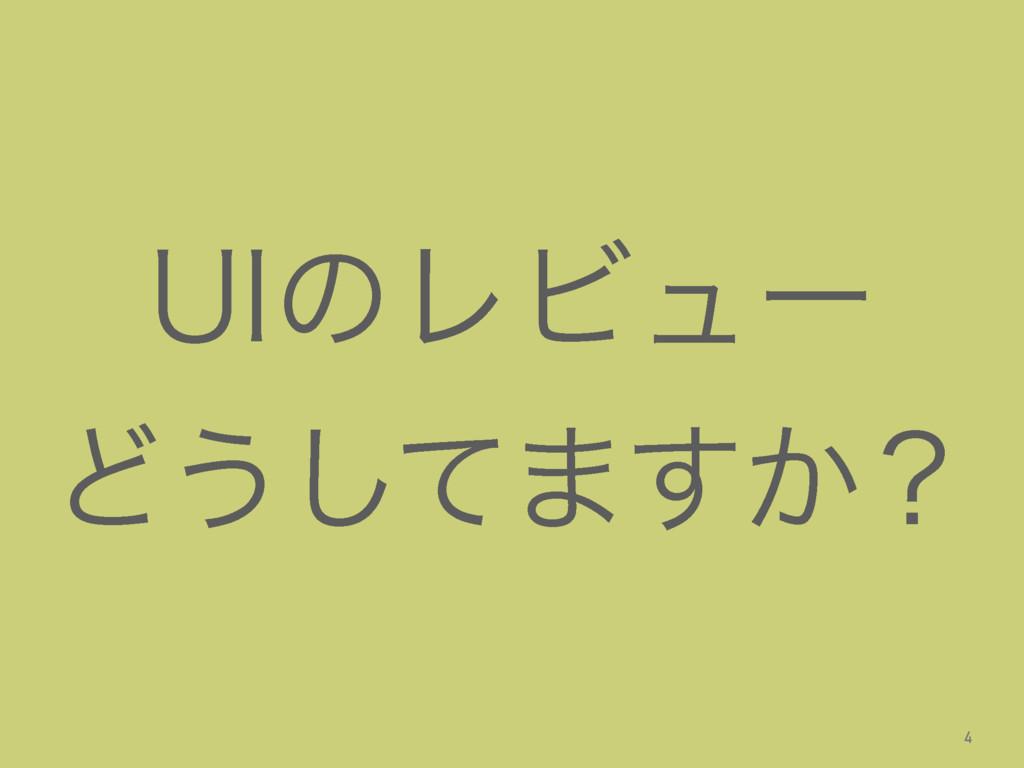 6*ͷϨϏϡʔ Ͳ͏ͯ͠·͔͢ʁ 4
