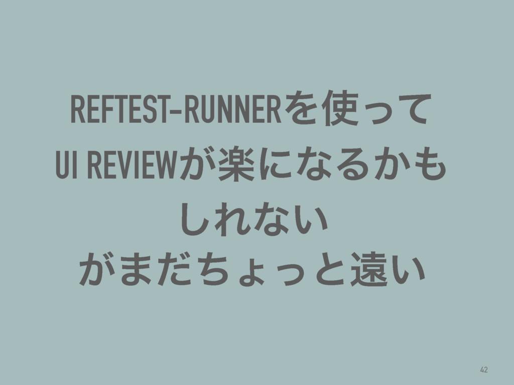 REFTEST-RUNNERΛͬͯ UI REVIEWָ͕ʹͳΔ͔ ͠Εͳ͍ ͕·ͩͪΐͬ...
