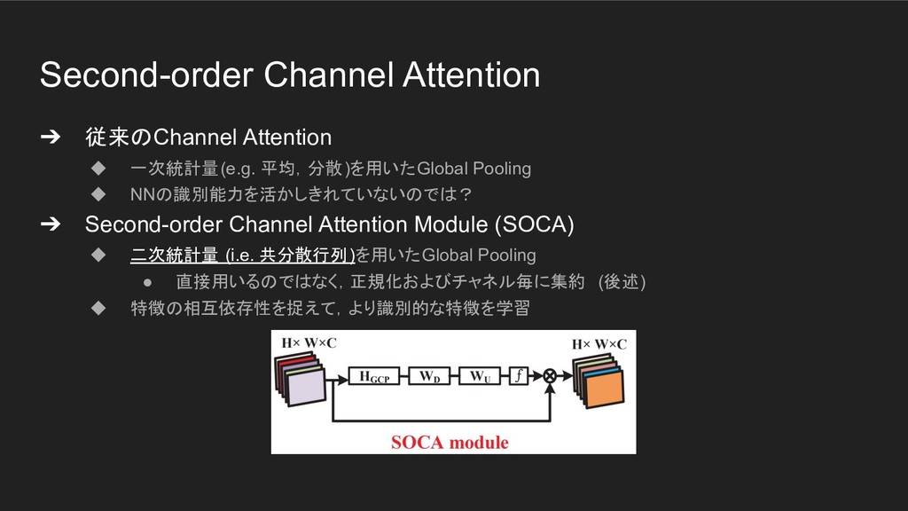 Second-order Channel Attention ➔ 従来のChannel Att...