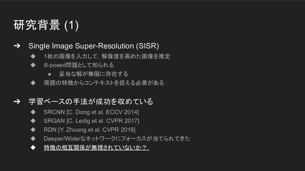 研究背景 (1) ➔ Single Image Super-Resolution (SISR)...