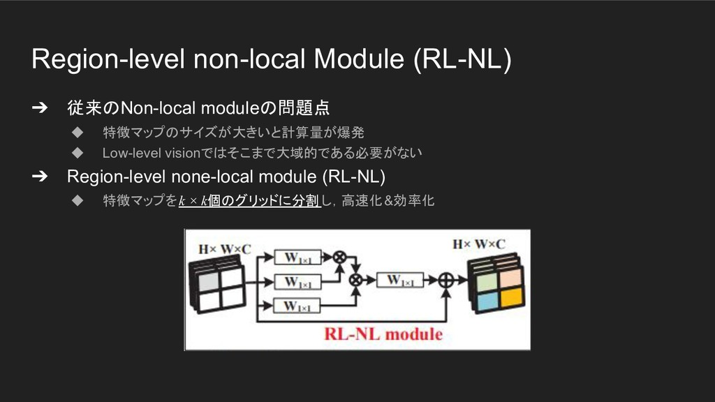 Region-level non-local Module (RL-NL) ➔ 従来のNon-...