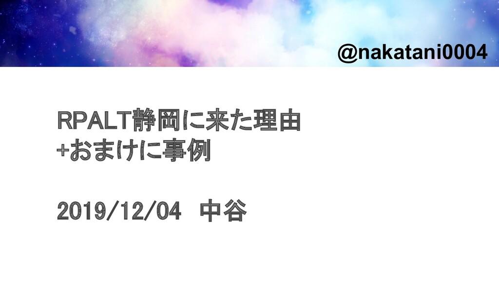 RPALT静岡に来た理由 +おまけに事例  2019/12/04 中谷 @nakata...